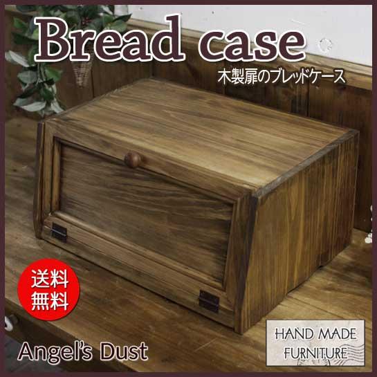 ブレッドケース 木製 ひのき アンティークブラウン 角型 木製扉 木製つまみ 横長タイプ 40×28×18cm 受注製作