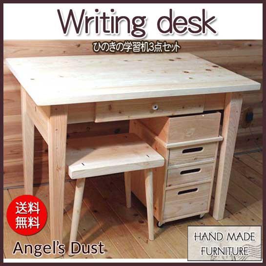 学習机 木製 ひのき 無塗装白木 学習机&ワゴン&スツール3点セット 北欧 受注製作