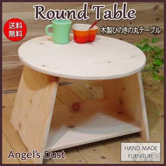 テーブル 木製 ひのき 丸形 無塗装白木 丸テーブル ラウンドテーブル 48×48×36cm 棚付き 受注製作