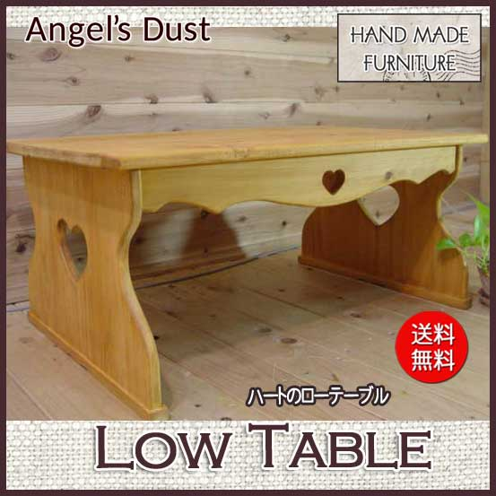 ローテーブル 木製 ひのき ナチュラル カントリーハート 80×50×35cm ソファーテーブル 受注製作
