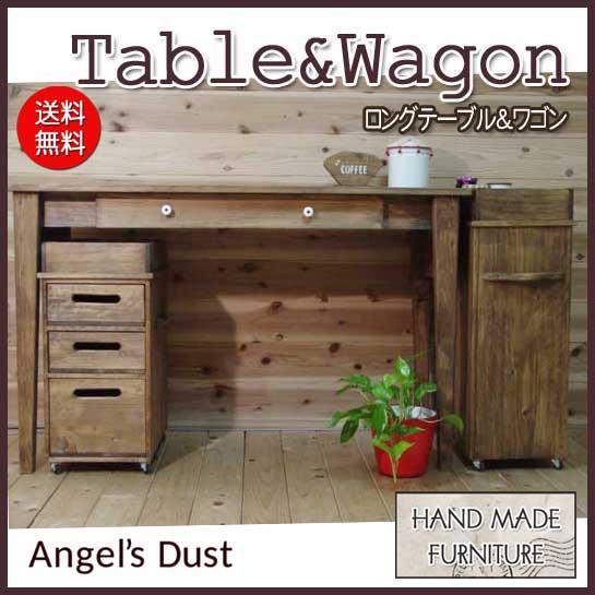 ロングテーブル&サイドワゴン&テーブル下ワゴンセット 木製 ひのき アンティークブラウン 引き出し付き作業台 デスクワゴン 受注製作