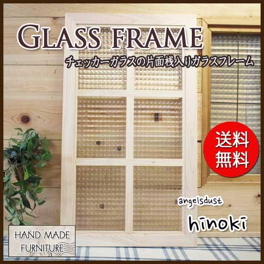 ガラスフレーム 木製 ひのき フランス製チェッカーガラス 片面仕様桟入り 40×70cm・厚み2cm 北欧(無塗装白木)受注製作