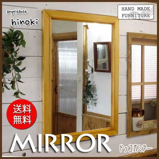 ミラー 木製 ひのき 鏡 木製ミラー ドッコ式吊り金具付 50×70cm ナチュラル 受注製作