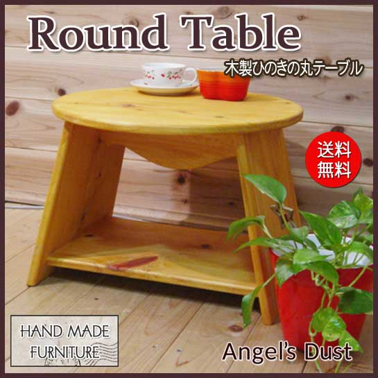 テーブル 木製 ひのき 丸形 ナチュラル 丸テーブル ラウンドテーブル 48×48×36cm 棚付き 受注製作