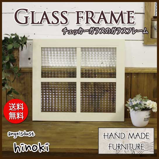 ガラスフレーム FIX窓 室内窓 カフェ窓 チェッカーガラス 片面桟入り ガラス窓 40×2×45cm フィックス窓 明り取り窓 北欧 アンティークホワイト 受注製作