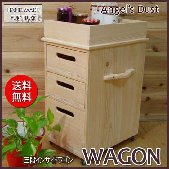 インサイドワゴン 木製 ひのき 無塗装白木 テーブル下ワゴン 三段引き出し 三段インナーボックス 40.5×29.5×60cm 脇机 キャスター付き 受注製作