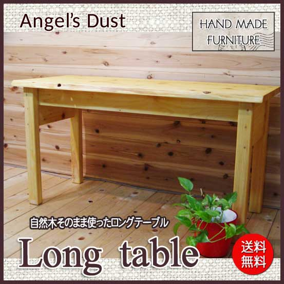 テーブル 木製 ひのき ライトオーク 自然木そのまま ロングテーブル 120×49×63cm コンソールテーブル 受注製作