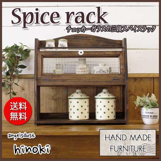 スパイスラック 木製 ひのき 三段 キッチン収納 チェッカーガラス扉 ダークブラウン 受注製作