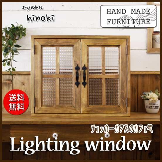 カフェ窓 室内窓 採光窓 木製 ひのき チェッカーガラス扉 55×15×45センチ 扉厚み3センチ 両面桟・取っ手つき 北欧 アンティークブラウン 受注製作