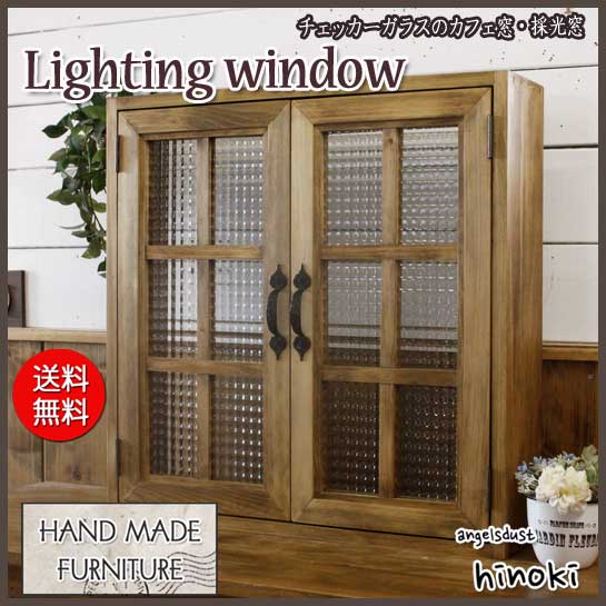 カフェ窓 室内窓 採光窓 チェッカーガラス扉 木製 ひのき 60×15×60cm・厚み3cm 両面仕様 桟入り アイアン取っ手つき 北欧 アンティークブラウン 受注製作