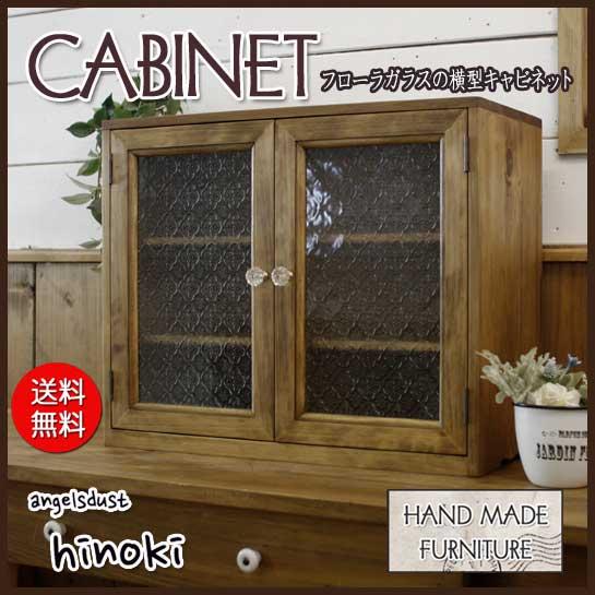 キャビネット 木製 ひのき フローラガラス扉 パンプキンノブ 棚可動式 置き型キャビネット 50×23×41cm アンティークブラウン 受注製作
