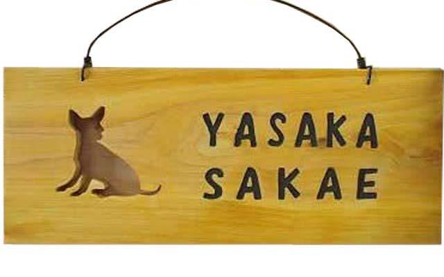 ネームプレート 二世帯住宅用 チワワくりぬきプレート 文字こげ茶色 木製 ひのき ハンドメイド オーダーメイド 1327933