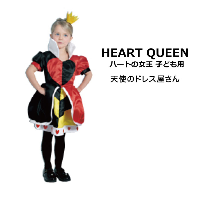 robes queen of hearts heart queen child costume disney cosplay wonderland alice christmas presentation play pretend play with land theme park alice