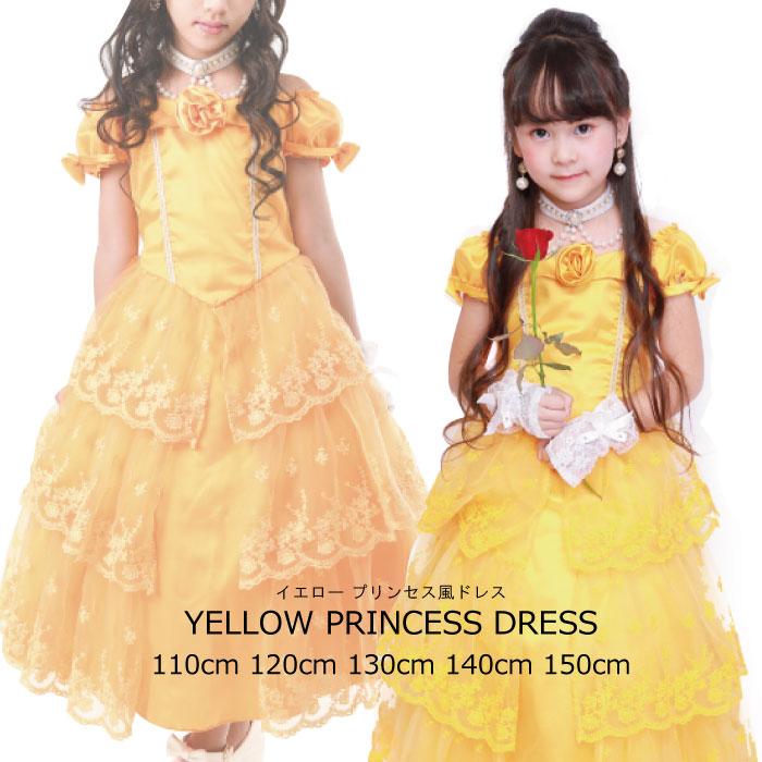 子供服 子供ドレス イエロー プリンセス イエロー ドレス 子ども キッズ なりきりプリンセス コスチューム コスプレ プリンセス テーマパーク 110cm 120cm 130cm 140cm 150cm ネコポス不可 送料無料 10着以上でまとめ割