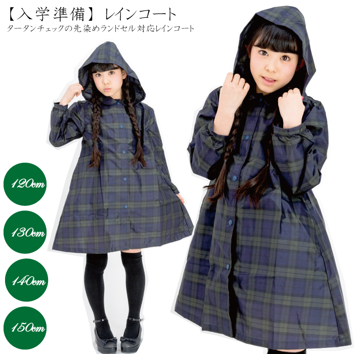 Tartan raincoats children's rainwear 120 cm130cm 140 cm for children's raincoats ☆ dress type ☆ satchel for raincoat ☆ fs3gm