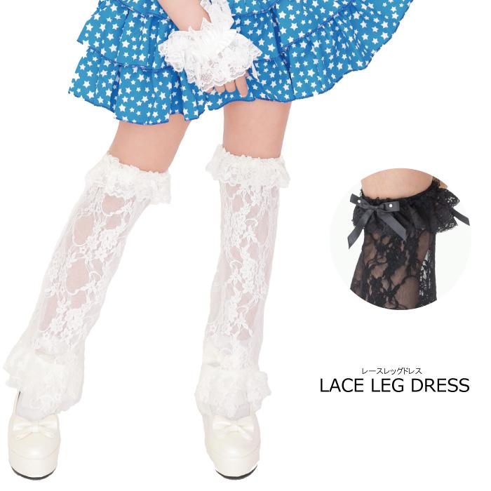 ダンス衣装 レース アクセサリー レッグカバー ダンス 衣装 コスチューム 子供 キッズ 期間限定お試し価格 こども 送料無料 レッグウォーマー レースレッグドレス L S いつでも送料無料 ホワイト ガールズ ソックス 全2色 ブラック M 靴下 子供服 3個までならネコポス可能 ニーハイ
