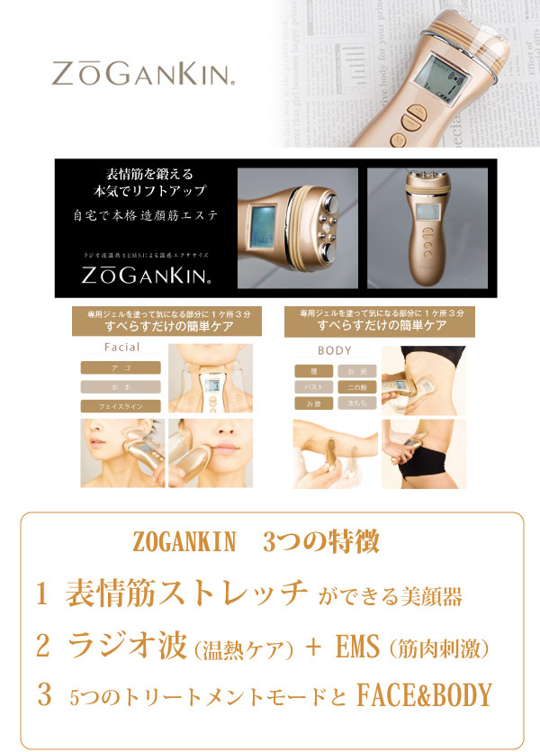 Zogankin ( ゾーガンキン ) home in concrete face muscle facial equipment with radio waves + EMS