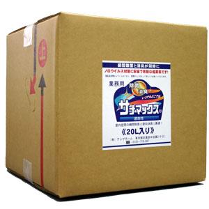 除菌消臭剤サナマックス お得な業務用20リットルバッグインボックス
