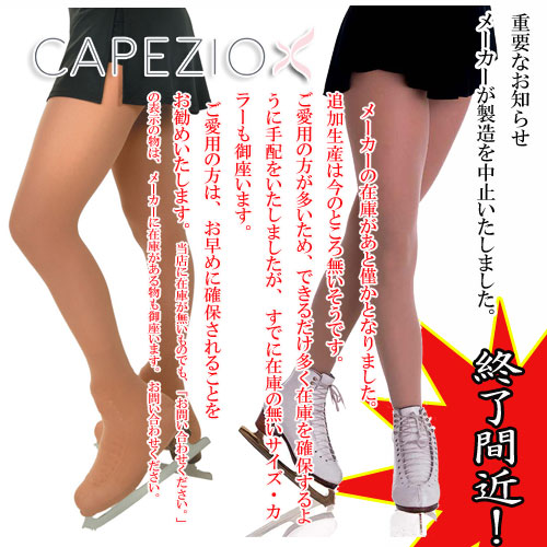 0e9369fe554b6 capezio【カペジオ】18141814cフィギュアスケートタイツ大会用足先付き(フーター)