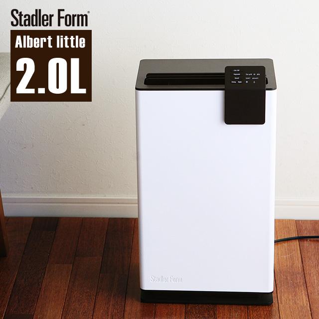 Stadler Form Albert little(アルバートリトル) コンプレッサー式除湿機 2.0L(タンク容量)【送料無料】