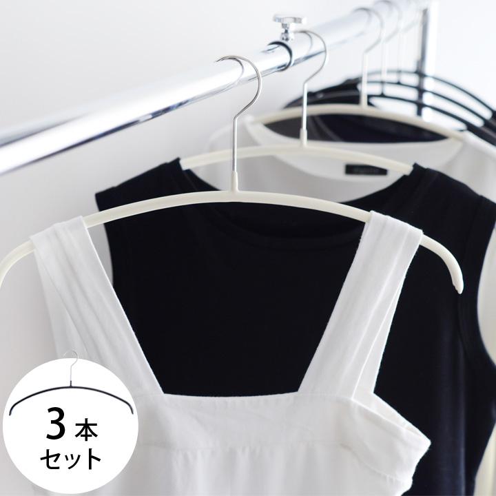 ハンガー 衣類収納 クローゼット インテリア 3本セット MAWAハンガー 安心の実績 販売期間 限定のお得なタイムセール 高価 買取 強化中 エコノミック36 マワハンガー