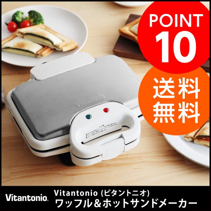 Vitantonio (ビタントニオ) 와플 및 핫 샌드 메이커