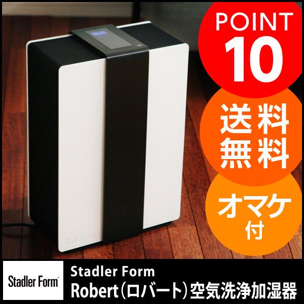 Stadler Form Robert (로버트) 공기 청정 가습기