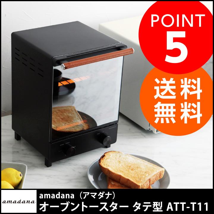amadana 오븐 토스터 세로형 ATT-T11/아마다나