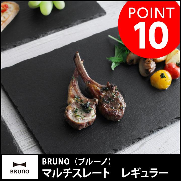 BRUNO multi slate regular / Bruno