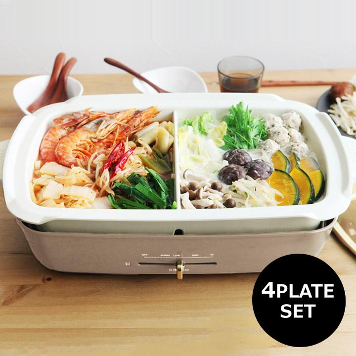 BRUNO ホットプレート グランデ 仕切り鍋+グリルプレートセット/ブルーノ【送料無料】