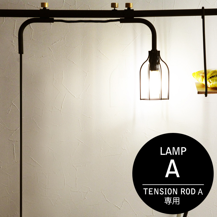 DRAW A LINE ランプ A (テンションロッド A専用 取り付け照明)/ドロー ア ライン【送料無料】