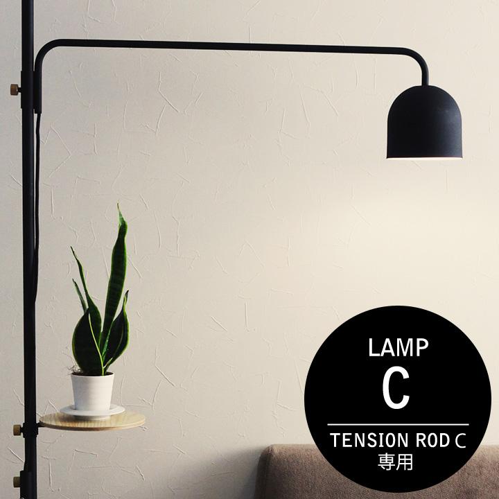 DRAW A LINE ランプ C (テンションロッド C専用 取り付け照明)/ドロー ア ライン【送料無料】