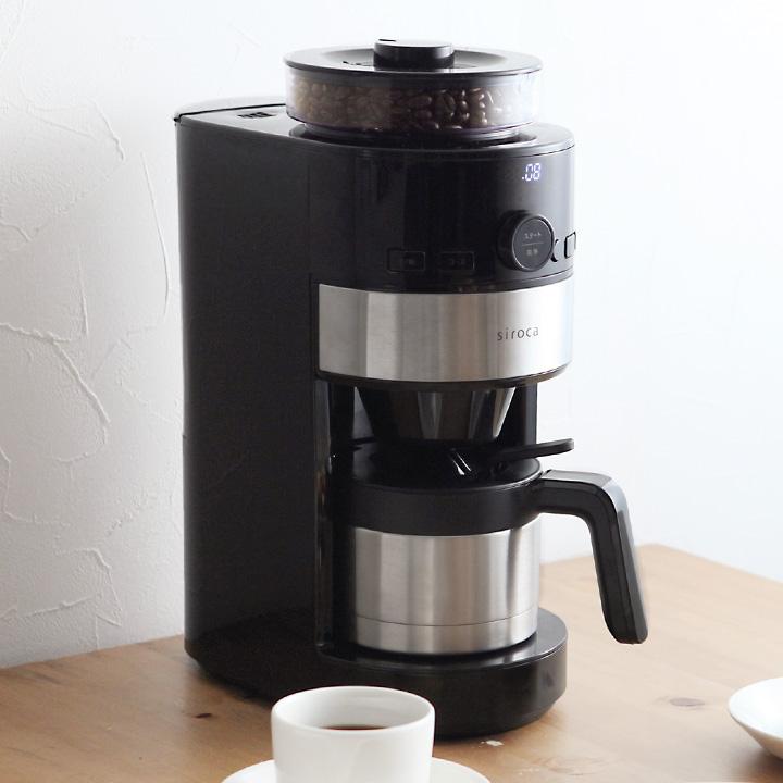 siroca コーン式全自動コーヒーメーカー SC-C122/シロカ