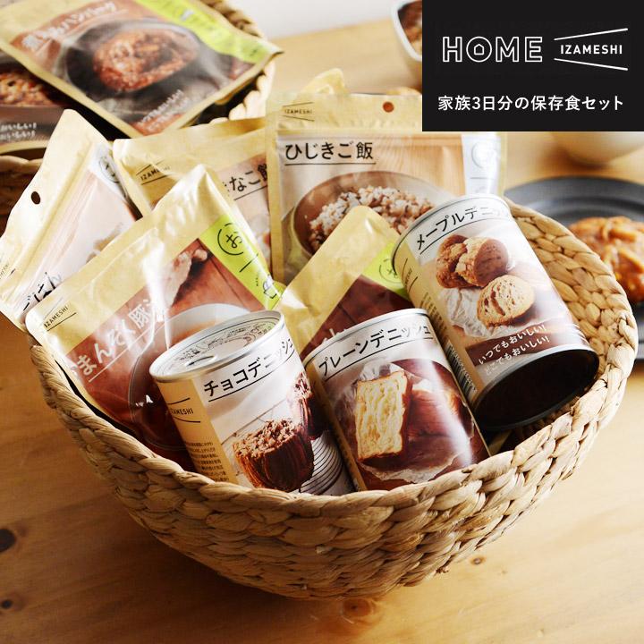 IZAMESHI 家族3日分の保存食セット×2箱/HOME IZAMESHI【送料無料】