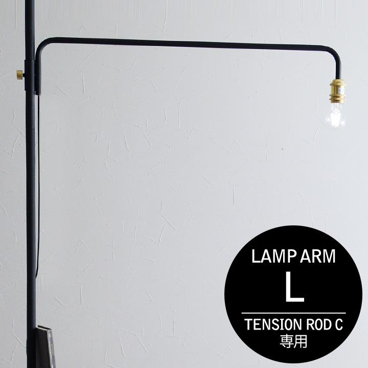 DRAW A LINE ランプ アーム L (テンションロッドC専用 取り付け照明)/ドロー ア ライン【送料無料】