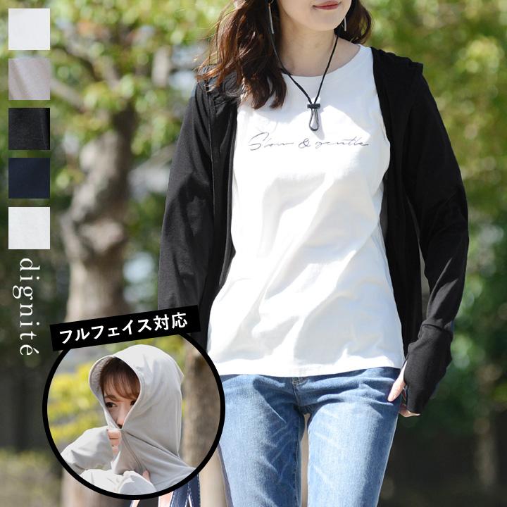 UVカット 驚きの価格が実現 UVパーカー パーカー スウェット フルフェイス 日焼け止め 羽織り JAPAN IN ディシテ 往復送料無料 フルフェイス対応 dignite MADE