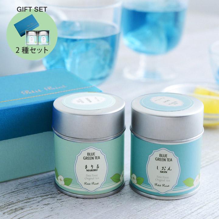 水出し緑茶/ブルーグリーンティー/バタフライピー/ギフト◆ Petit Point ブルーグリーンティー/青い緑茶 BOX入ギフトセット 2種