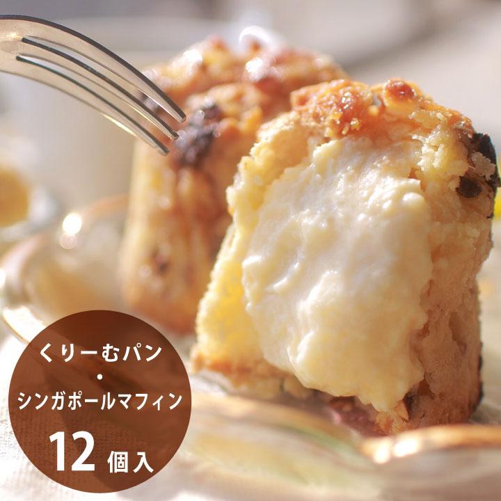 プレミアムフローズンくりーむパン・シンガポールマフィン12個詰合せ/八天堂【送料無料】