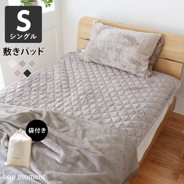 敷きパッド 寝具 マイクロファイバー ロングセラー moment 付与 シングル ボンモマン bon 最安値挑戦