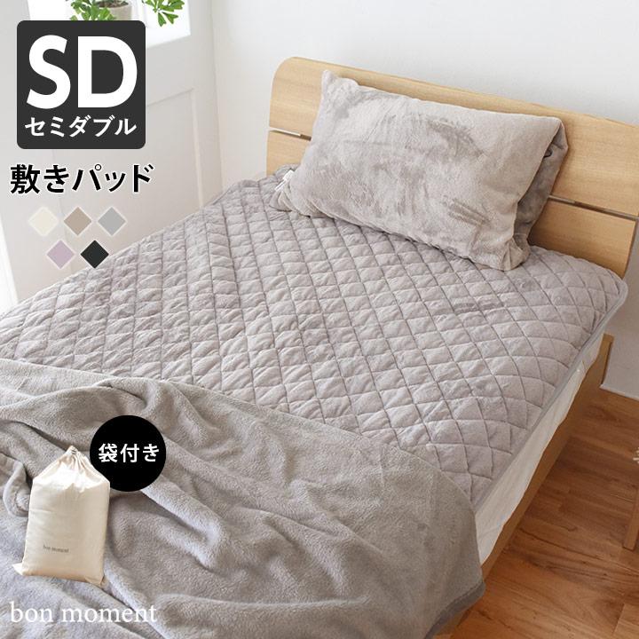 敷きパッド 寝具 定番の人気シリーズPOINT ポイント 入荷 マイクロファイバー 期間限定で特別価格 ロングセラー moment セミダブル ボンモマン bon