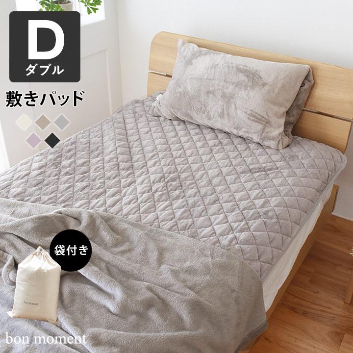 敷きパッド 寝具 マイクロファイバー 収納袋付き ロングセラー bon ボンモマン ダブル 再再販 moment <セール&特集>
