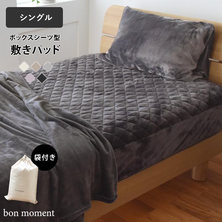敷きパッド 寝具 マイクロファイバー 5%OFF ロングセラー bon シングル moment ボックスシーツ型 ボンモマン 信託