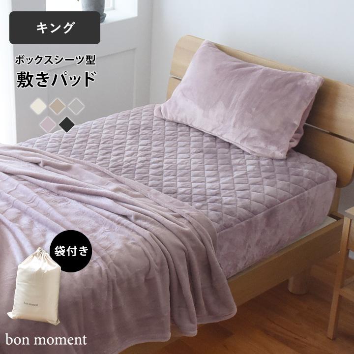 敷きパッド 寝具 超激得SALE マイクロファイバー ロングセラー 休日 bon moment キング ボンモマン ボックスシーツ型