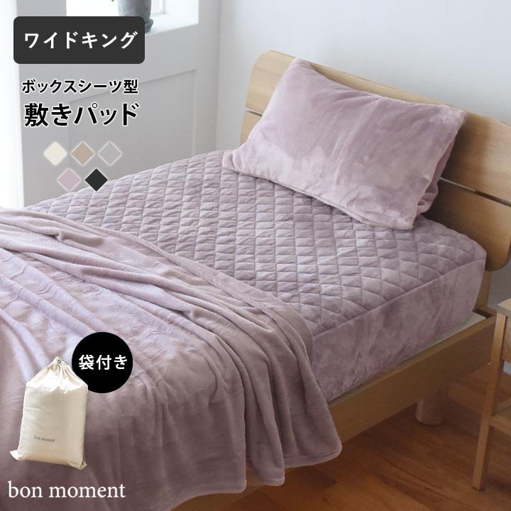 激安卸販売新品 期間限定 敷きパッド 寝具 マイクロファイバー ロングセラー bon ボックスシーツ型 ボンモマン moment ワイドキング