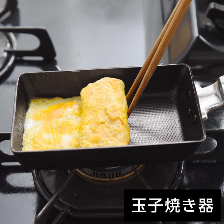 新品未使用正規品 燕三条 玉子焼き 卵焼き お弁当作り 日本製 ミニ玉子焼き器 IH対応 人気 おすすめ 鉄エンボス