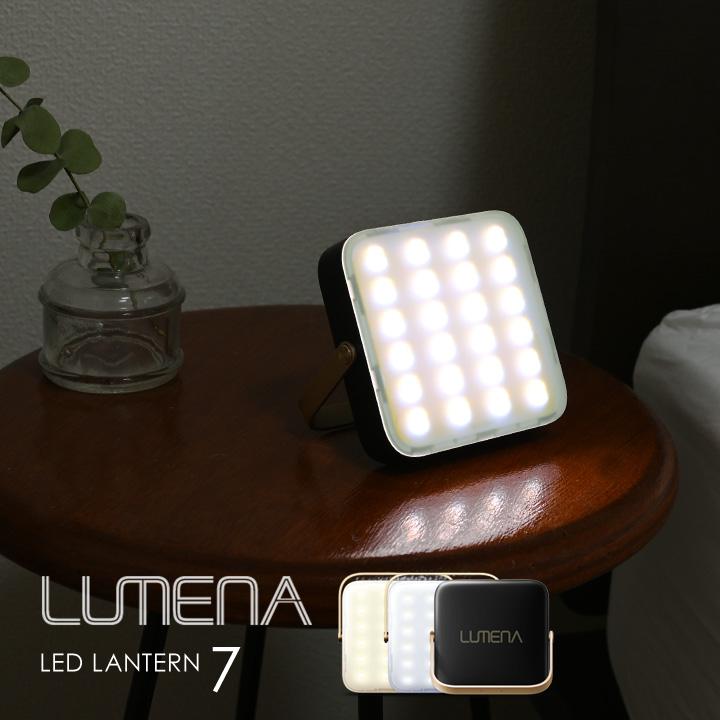 ルーメナー 7 バッテリー機能付き LEDランタン/LUMENA【送料無料】
