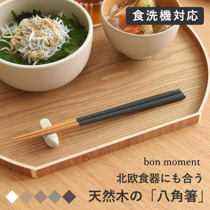 キッチン 本物 箸 お箸 はし 日本製 八角 食器機OK bon moment 海外輸入 ネコポス対応 八角箸 食洗機対応 ボンモマン