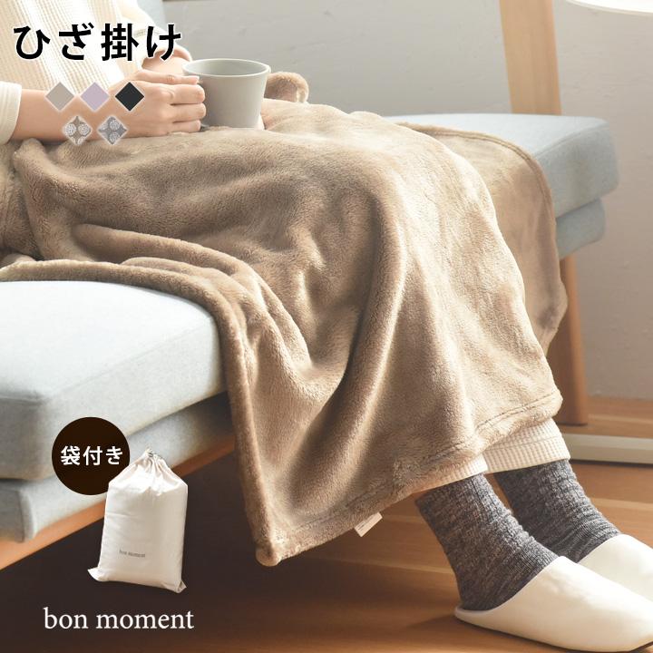 毛布 寝具 新色追加して再販 マイクロファイバー 収納袋付き ロングセラー 新商品!新型 bon 3WAYブランケット ボンモマン ボリュームタイプ ひざ掛け moment