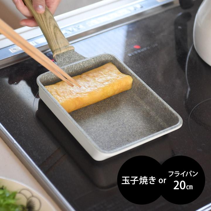 フライパン フッ素樹脂加工 デイズクック メーカー在庫限り品 玉子焼13×18cm フライパン20cm IH対応 いつでも送料無料
