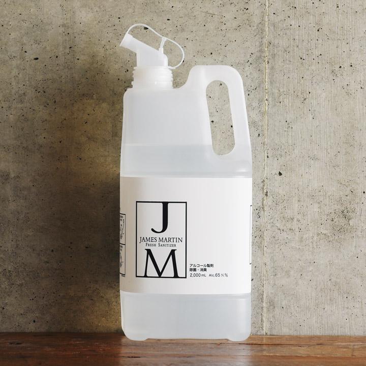 アルコール除菌 ウィルス対策 除菌 カビ対策 2020 新作 消臭 ジェームズマーティン MARTIN 2L 詰め替え用ボトル お買い得品 除菌用アルコール JAMES フレッシュサニタイザー